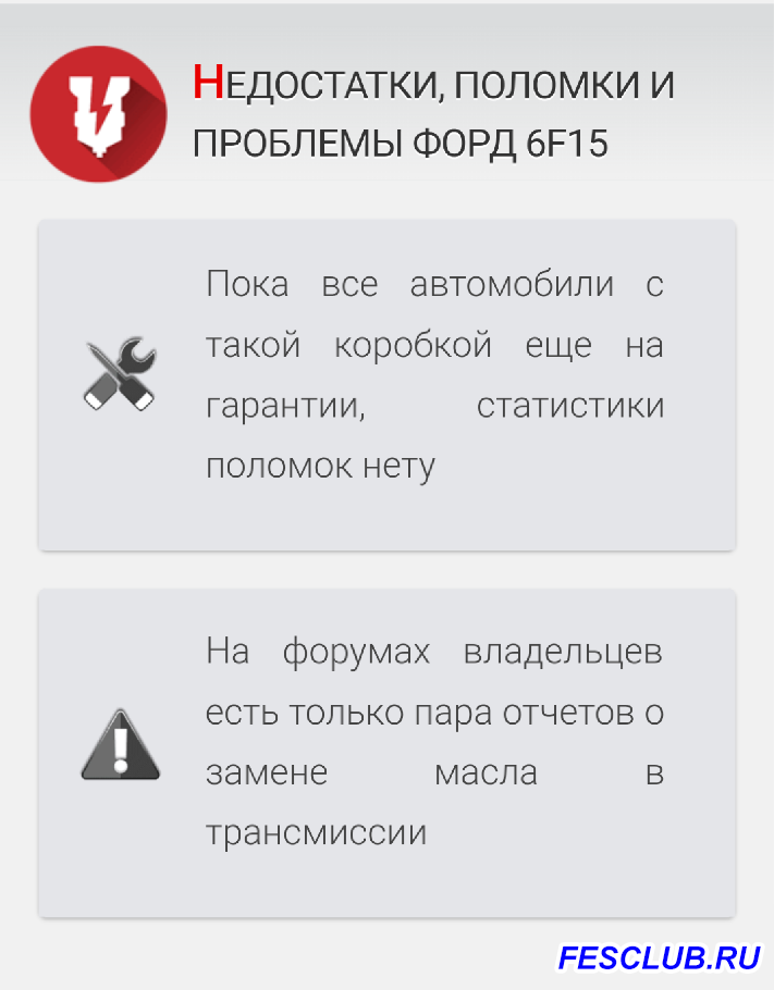 АКПП AT6 6F15 - Screenshot_20180731-122528~2.png