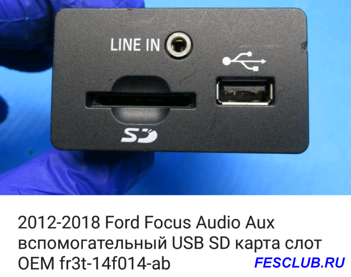 Sync 2 он же MyFord Touch  - Screenshot_20190320-183829~2.png