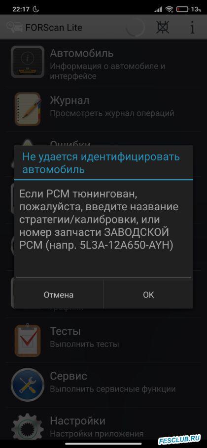 Флудилка. Тема ни о чем  - Screenshot_2021-01-12-22-17-23-669_com.astech.forscanlite.jpg