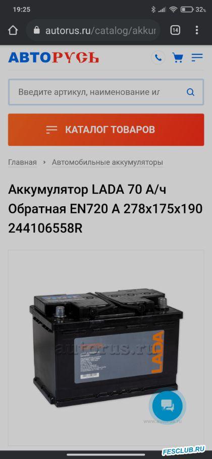 Флудилка. Тема ни о чем  - Screenshot_2021-01-27-19-25-33-573_com.android.chrome.jpg