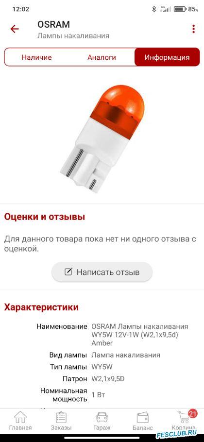 Замена ламп и всё о них - Screenshot_2021-02-01-12-02-29-578_ru.autodoc.autodocapp.jpg