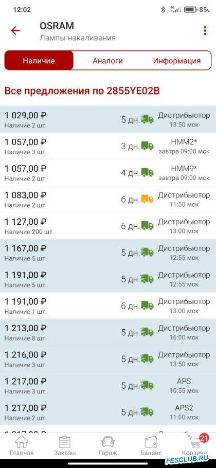 Замена ламп и всё о них - Screenshot_2021-02-01-12-02-34-951_ru.autodoc.autodocapp.jpg