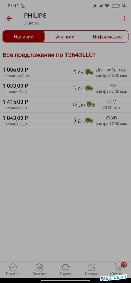 Замена ламп и всё о них - Screenshot_2021-02-02-21-18-22-182_ru.autodoc.autodocapp.jpg