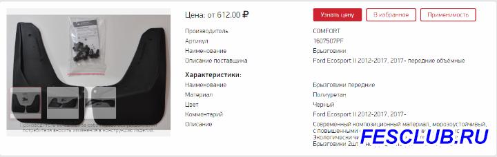 Брызговики - брызговики_перед_02.png