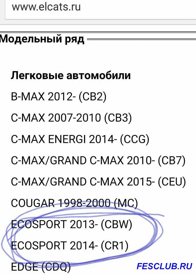 FINIS коды запчастей и дополнительного оборудования EcoSport - Screenshot_2016-01-09-18-35-29_1_1.jpg