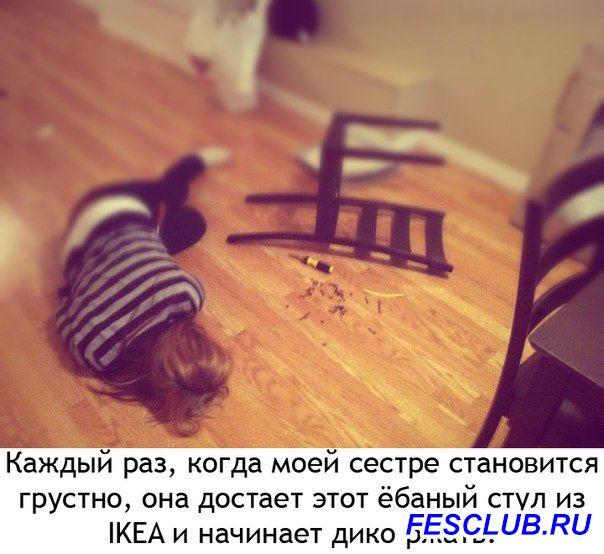 Подборка неудач фэйлов  - СТУЛ.jpg