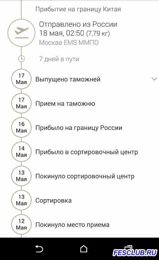 DRL - Дневные ходовые огни - Screenshot_20170518-171850_1.jpg