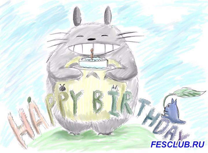 Поздравляем с Днем Рождения  - totoro_birthday.jpg