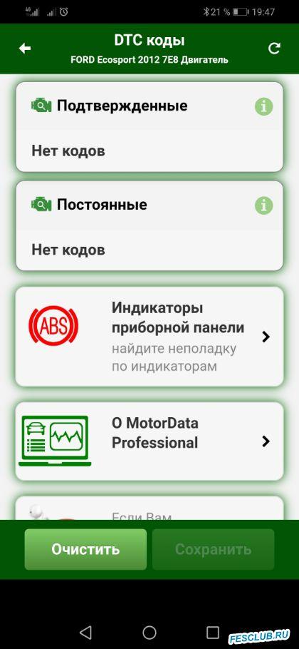 Разная всячина для Ecosport из Китая - Screenshot_20190417_194735_com.motordata.obd.jpg